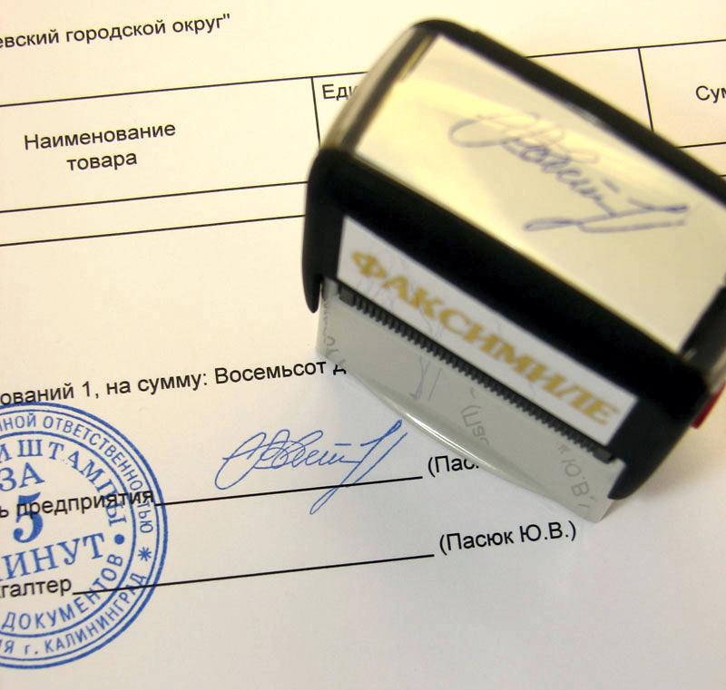 Как называется печать с подписью, как называется печать подпись, факсимиле